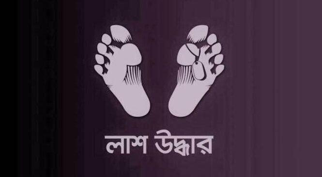 সরকারি নারী কর্মকর্তার মরদেহ উদ্ধার